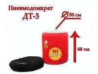 Пневмодомкрат ДТ-3